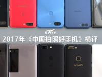 2017年十大旗舰决战《中国拍照好手机》评选