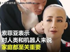全球首个授予国籍机器人索菲亚计划生儿育女
