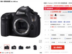 佳能5DS京东特价 5千万像素只要13999元