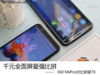 千元全面屏最强比拼 360 N6Pro对比荣耀7X