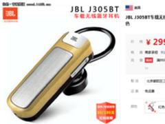 便携差旅生活 JBL 蓝牙耳塞J305BT促销