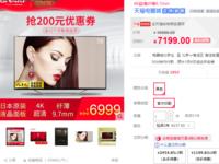 大屏电视之选 夏普70�嫉缡拥绞旨�6999元