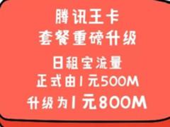 腾讯王卡日租宝免费升级 1元800MB管够