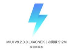 绝对良心 小米2/2S开启MIUI9稳定版推送