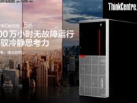 企业办公入门之选 用ThinkCentre E95更划算
