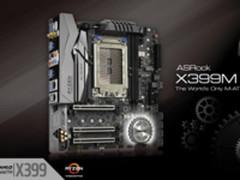 AMD线程撕裂者绝配 华擎秀全球唯一X399小板