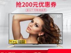推荐60吋性价比超高的电视 夏普到手价4299
