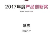开创手机双屏新体验 魅族PRO 7获产品创新奖