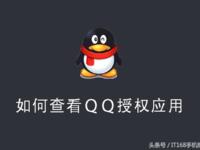 教学 五秒之内查出你的QQ号都授权什么应用