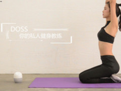 DOSS小度智能音箱:你的随身私人健身教练
