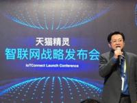 阿里CES亮相 与联发科合推IoT蓝牙芯片