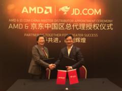AMD京东成一家 新总代为国内玩家送福音