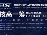 企业与个人数据安全大会 以AI保护数据安全