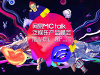网易MCTalk泛娱乐 技术驱动娱乐玩法升级