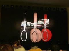 LASMEX勒姆森耳机2018年度春季新品在京发布