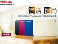 简洁质尚!东芝新品V9移动硬盘正式上市