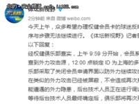 博览安全圈:权健票务服务器遭攻击 售票延期