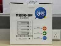 商业新明星 超级多融合网关MSG360-20N评测