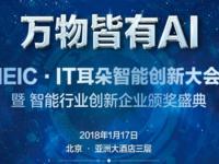 展望AI未来 IEIC・IT耳朵智能创新大会将至
