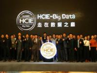 华为HCIE认证再添新