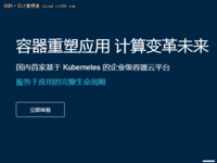快讯:时速云TenxCloud完成近亿元B轮融资