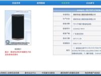 翻盖造型牛皮材质外壳 金立W919获入网许可