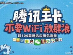 良心 腾讯王卡老用户回馈 免费送流量/通话