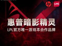 HP暗影精灵成为LOL职业联赛唯一指定游戏本