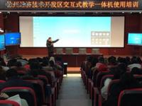 徐州425位教师参加希沃培训 成效显著受欢迎