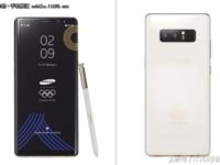 三星Note8推出冬奥会定制版 参赛选手免费送