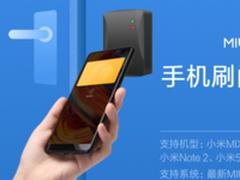 MIUI9上线门卡模拟功能 小米手机可当门卡刷