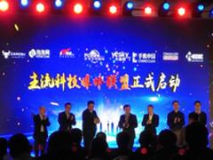 8大媒体集结 中国主流科技媒体联盟成立