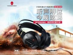 吃鸡耳机仅售399,雷神H71电竞耳机京东开售