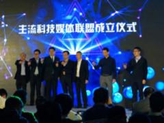 八大媒体合力!中国主流科技媒体联盟成立