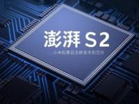 小米澎湃S2性能曝光 或将首发于小米6X