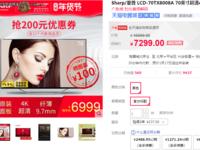 天猫年货节 夏普70英寸4K电视到手价6999元