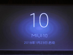官宣:MIUI 10正式启动 最强定制系统再出发