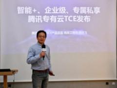 腾讯云发布专有云TCE矩阵赋能企业转型