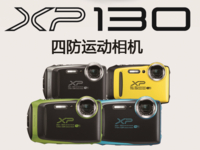 支持四防功能 富士发布 FinePix XP130