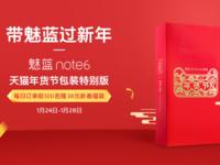 魅蓝Note6推新年特别版 魅蓝年货节优惠多