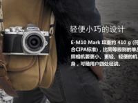 复古情怀 奥林巴斯E-M10 Mk3特价5499元