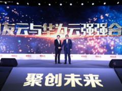 华为云与用友云联合发布四大通用企业服务