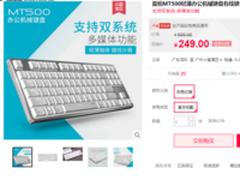 再次定义办公手感 雷柏MT500机械键盘热销中