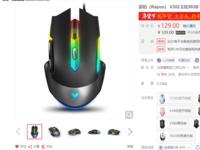 全能游戏利器 雷柏V302游戏鼠标低至129元