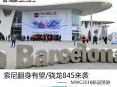 索尼翻身有望/骁龙845来袭 MWC2018新品预测