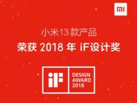 小米MIX 2领衔 小米13款产品荣获iF设计奖