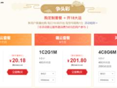 新春促销:云服务器2.9折起抽奖赢华为Mate10