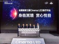 电影新体验 全国首块三星LED电影屏落户万达