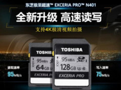 SNH48成员来助阵 东芝超速SD存储卡售479元