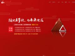 锐角云官网再次开启三角形主机预售倒计时